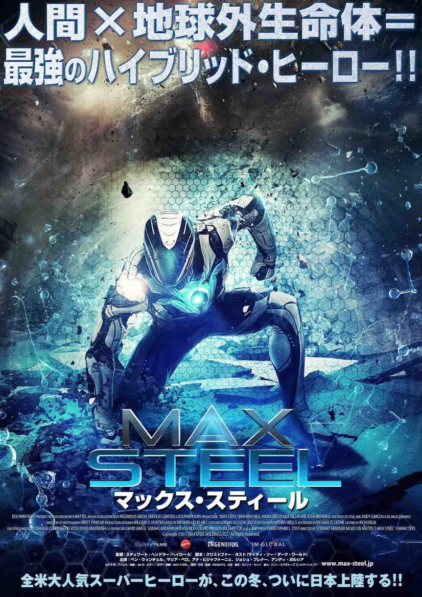 first look at max steel movie images