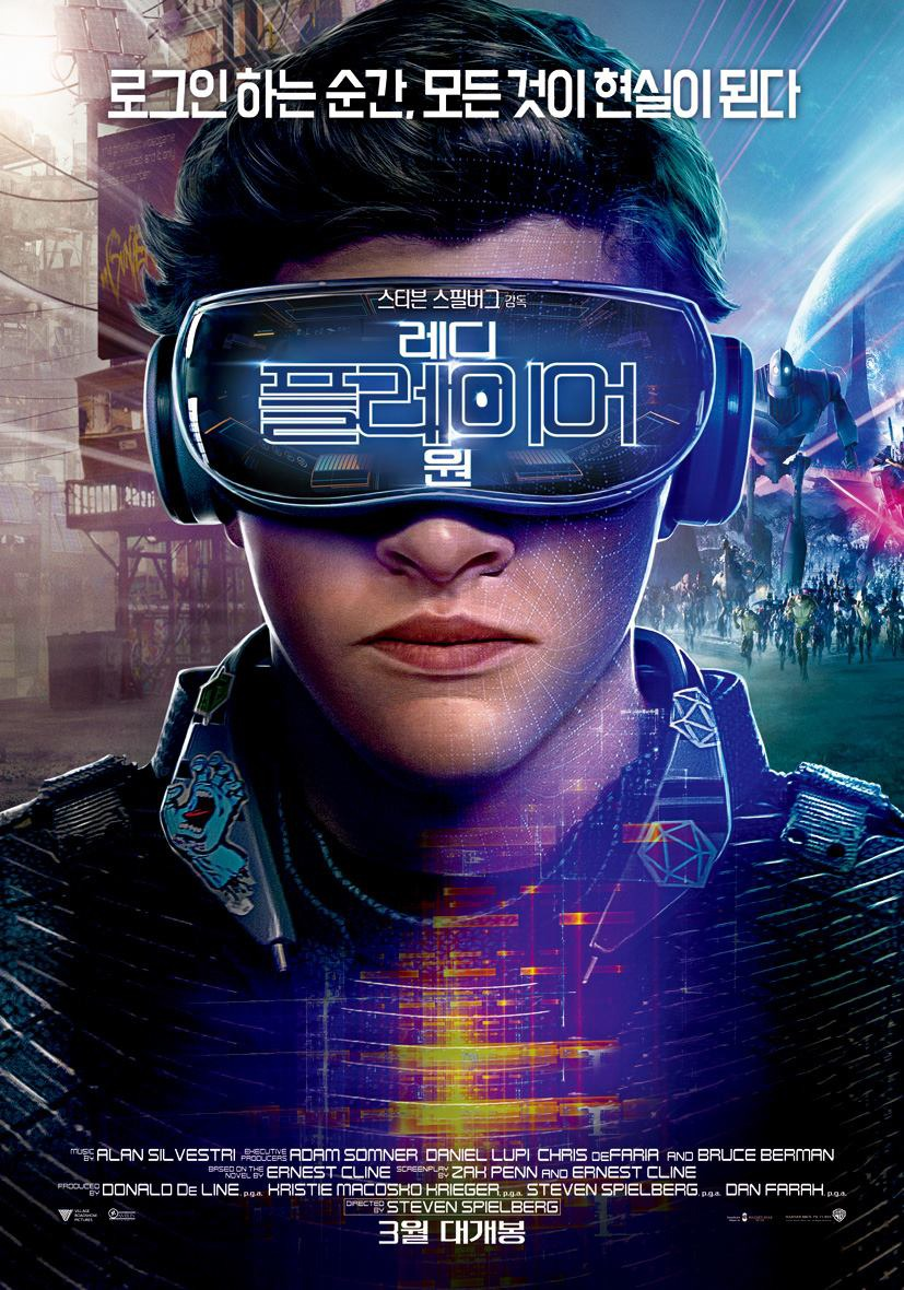 ready player one poster teaser trailer ready player one poster teaser trailer