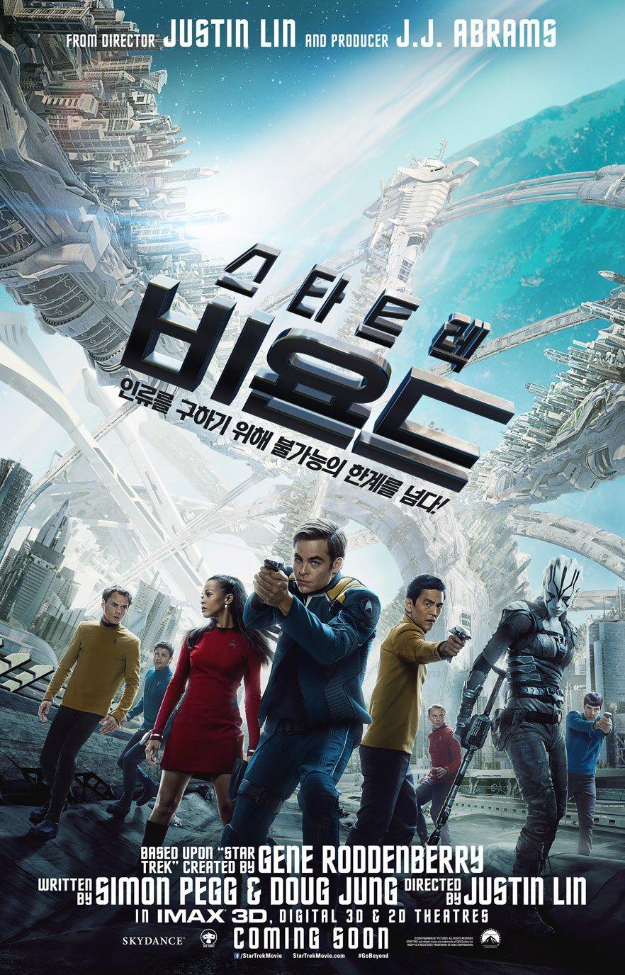 Star Trek 3 Weltkrieg
