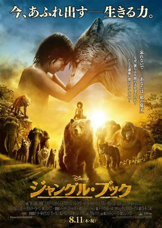The jungle book movie release date